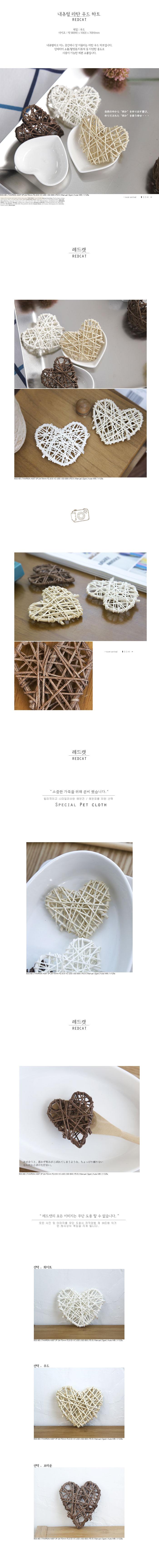 내츄럴 라탄 우드 하트 - 네코리빙, 880원, 장식소품, 엔틱오브제