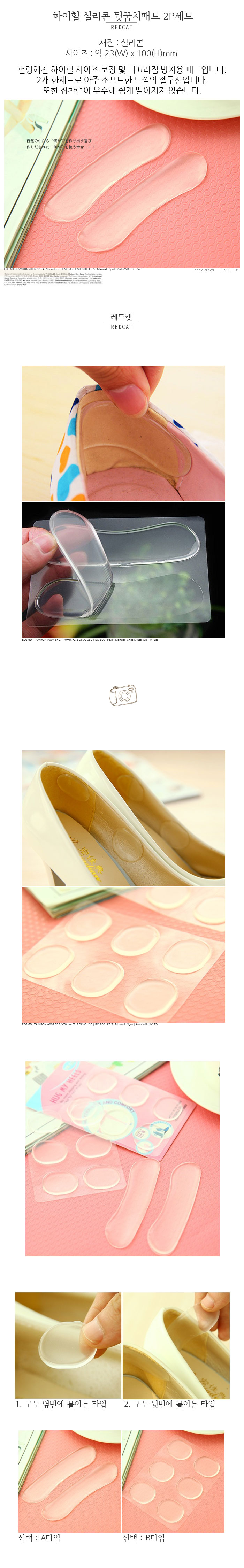 하이힐 실리콘 뒷꿈치패드 2P세트 - 네코리빙, 960원, 신발패드/깔창, 미끄럼방지