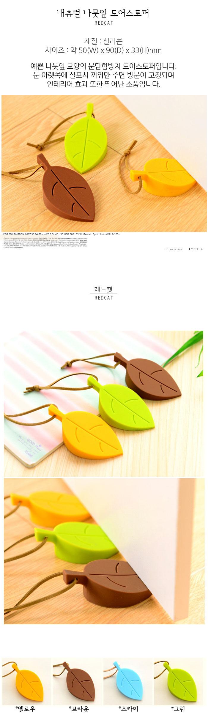 내츄럴 나뭇잎 도어스토퍼 - 네코리빙, 1,440원, 생활잡화, 도어스토퍼