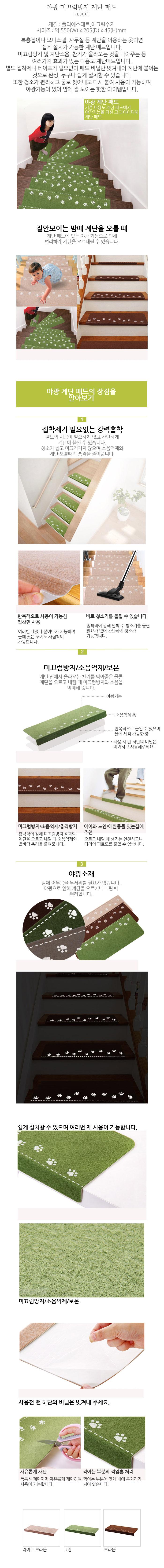 야광 미끄럼방지 계단 패드 - 네코리빙, 5,760원, 위생/안전용품, 안전용품