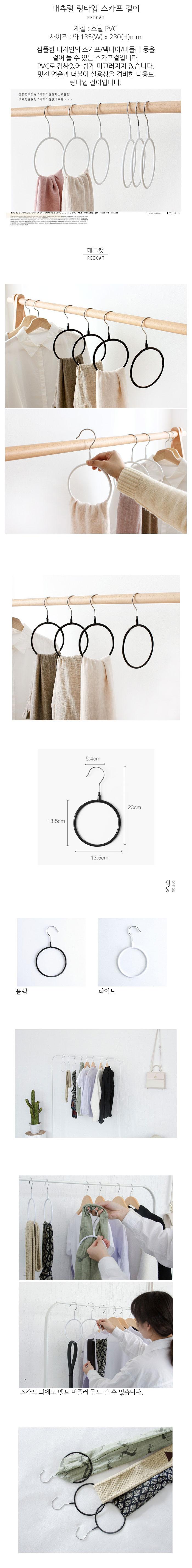 내츄럴 링타입 스카프 걸이 - 네코리빙, 1,280원, 행거/드레스룸/옷걸이, 다용도훅/홀더랙