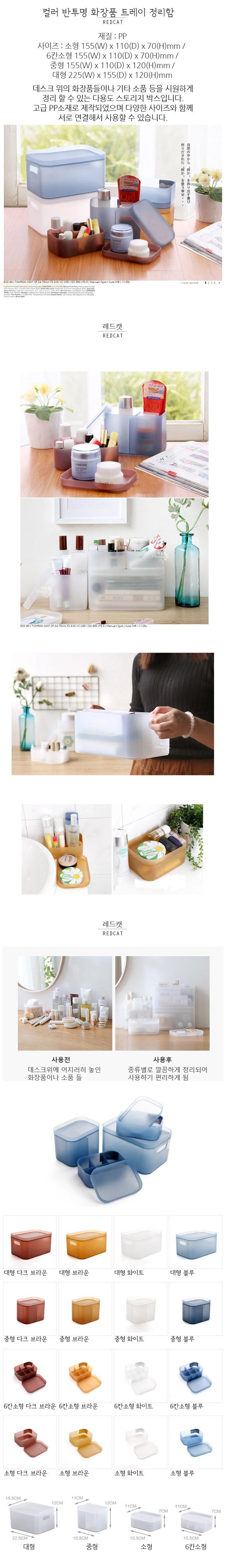 컬러 반투명 화장품 트레이 정리함 - 네코리빙, 1,680원, 정리/리빙박스, 플라스틱 리빙박스
