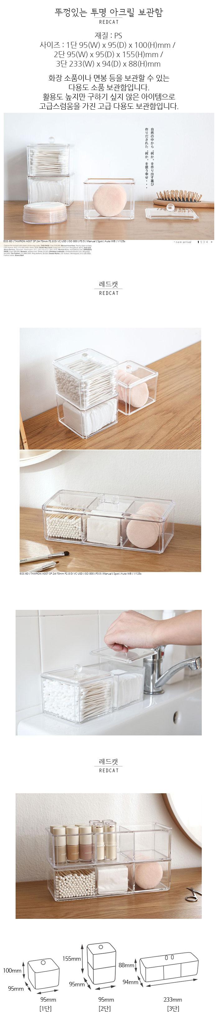 뚜껑있는 투명 아크릴 보관함 - 네코리빙, 4,640원, 정리/리빙박스, 플라스틱 리빙박스