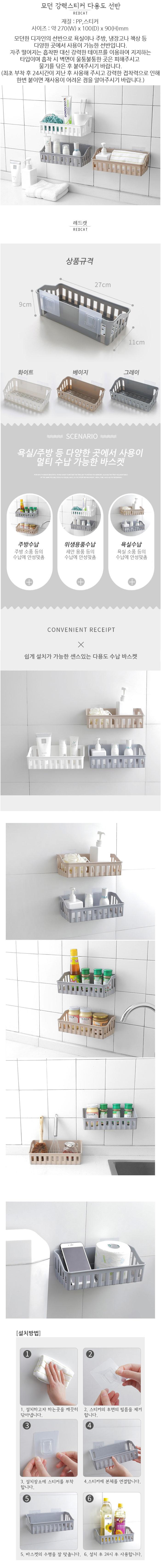 모던 강력스티커 다용도 선반 - 네코리빙, 3,200원, 정리용품/청소, 욕실선반/걸이