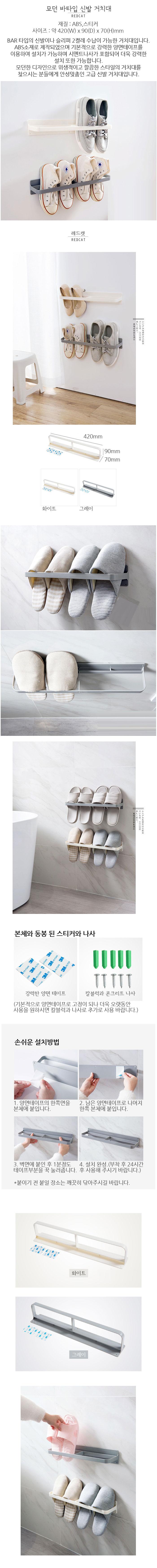 모던 바타입 신발 거치대 - 네코리빙, 4,400원, 수납/선반장, 신발정리대/신발장