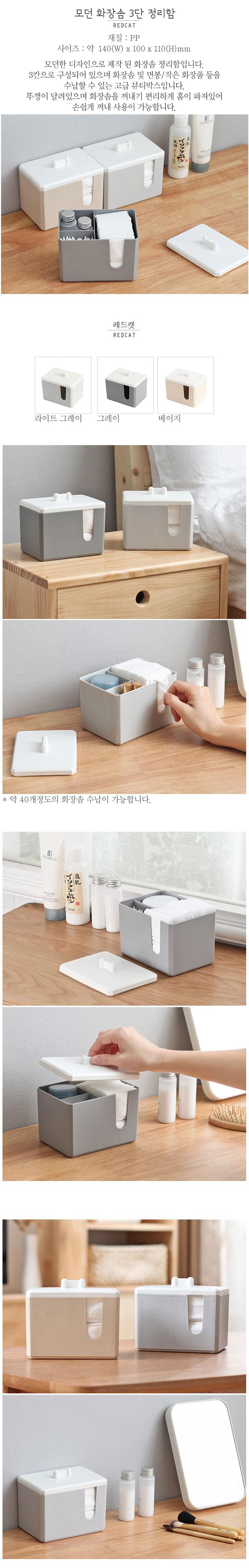 모던 화장솜 3단 정리함 - 네코리빙, 3,440원, 정리/리빙박스, 플라스틱 리빙박스