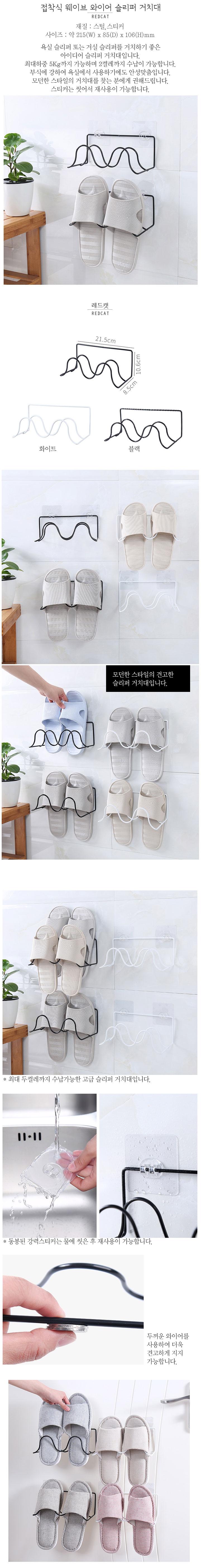 접착식 웨이브 와이어 슬리퍼 거치대 - 네코리빙, 3,520원, 수납/선반장, 신발정리대/신발장