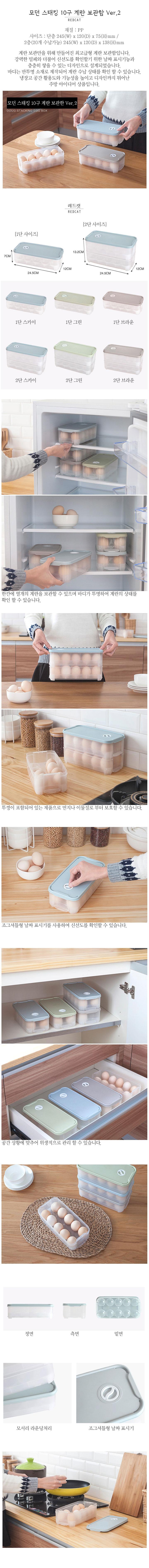 모던 스태킹 10구 계란 보관함 Ver.2 - 네코리빙, 4,640원, 주방수납용품, 수납함