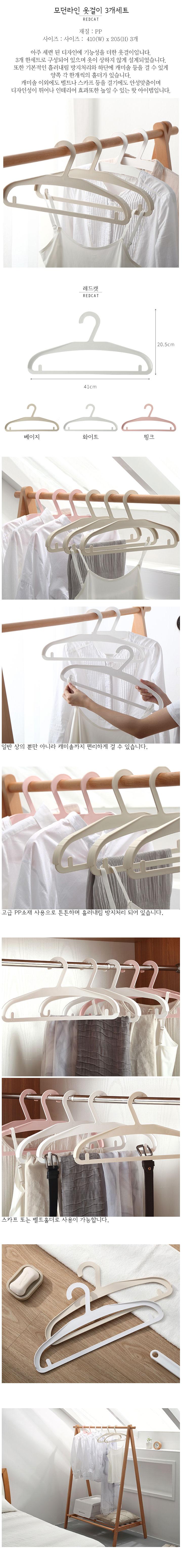 모던라인 옷걸이 3개세트 - 네코리빙, 3,920원, 행거/드레스룸/옷걸이, 옷걸이/플라스틱
