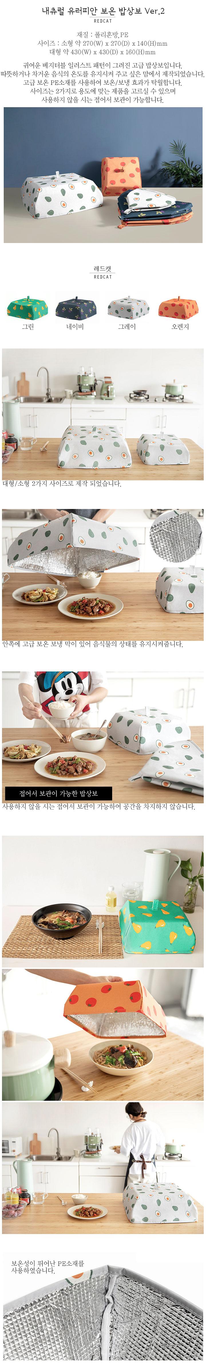 내츄럴 유러피안 보온 밥상보 Ver.2 - 네코리빙, 4,320원, 주방소품, 주방 소모품