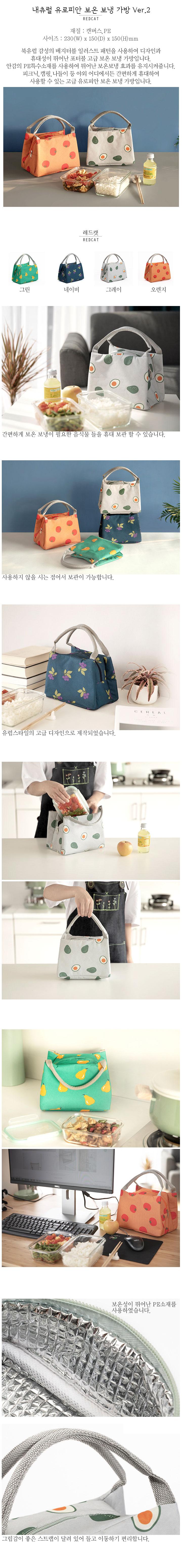 내츄럴 유러피안 보온 보냉 가방 Ver.2 - 네코리빙, 6,320원, 가방/수납, 보온/보냉가방