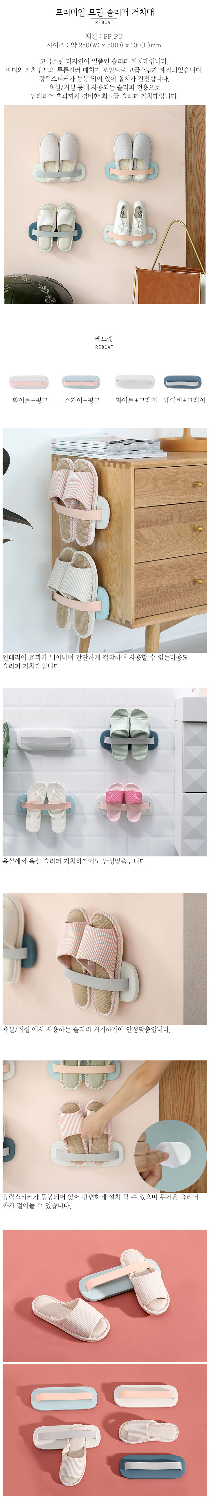 프리미엄 모던 슬리퍼 거치대 - 네코리빙, 7,120원, 수납/선반장, 신발정리대/신발장