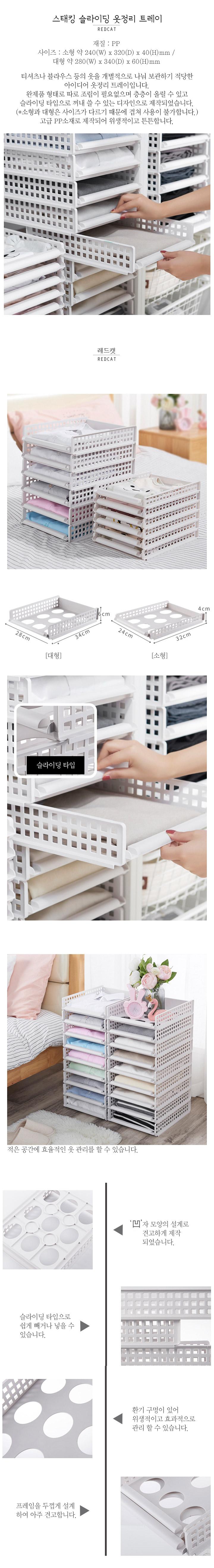 스태킹 슬라이딩 옷정리 트레이 - 네코리빙, 3,920원, 정리/리빙박스, 플라스틱 리빙박스