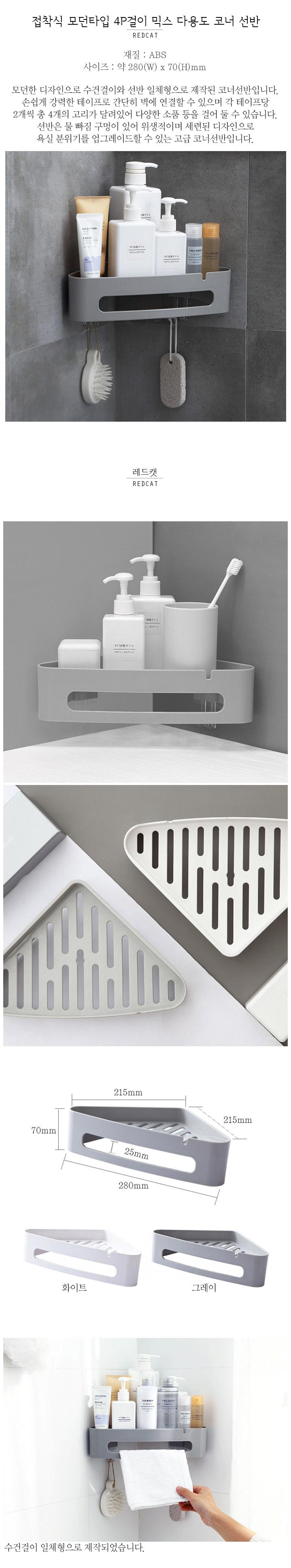 접착식 모던타입 4P걸이 믹스 다용도 코너 선반6,560원-네코리빙리빙/가전, 욕실, 정리용품/청소, 욕실선반/걸이바보사랑접착식 모던타입 4P걸이 믹스 다용도 코너 선반6,560원-네코리빙리빙/가전, 욕실, 정리용품/청소, 욕실선반/걸이바보사랑
