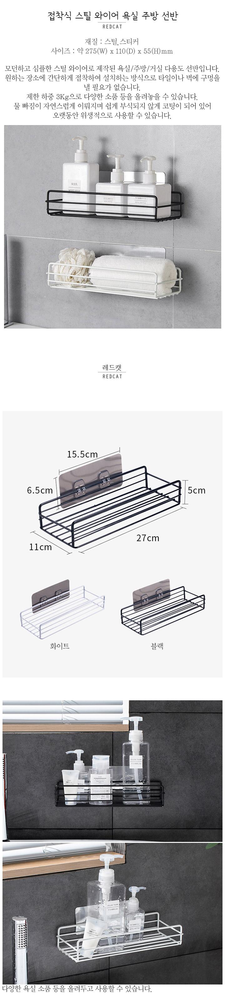 접착식 스틸 와이어 욕실 주방 선반 - 네코리빙, 3,920원, 정리용품/청소, 욕실선반/걸이