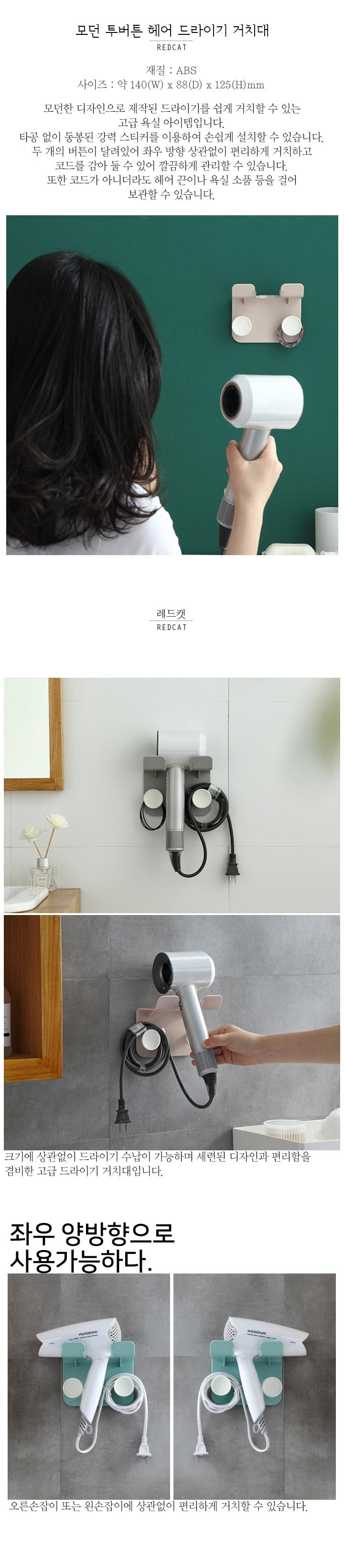 모던 투버튼 헤어 드라이기 거치대 - 네코리빙, 4,400원, 정리용품/청소, 욕실선반/걸이