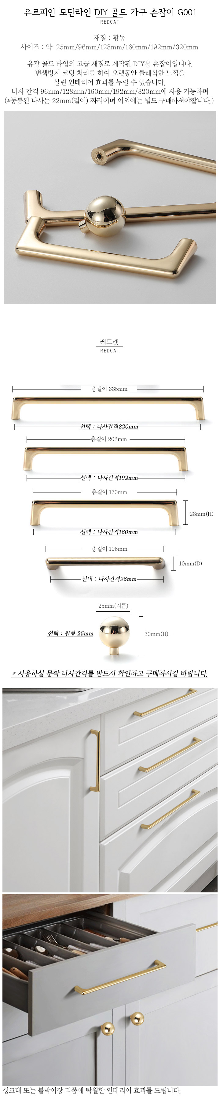 유로피안 모던라인 DIY 골드 가구 손잡이 G001 - 네코리빙, 3,200원, DIY 재료, 부자재