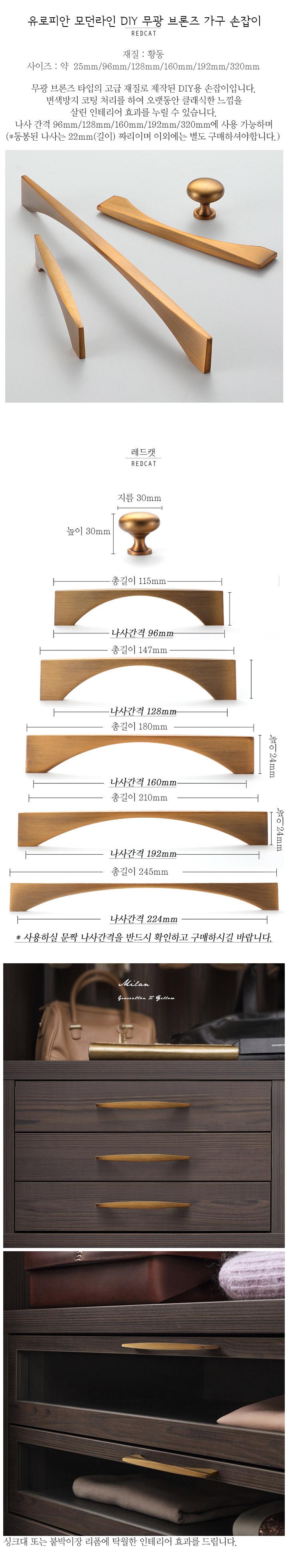 유로피안 모던라인 DIY 무광 브론즈 가구 손잡이 - 네코리빙, 2,480원, DIY 재료, 부자재