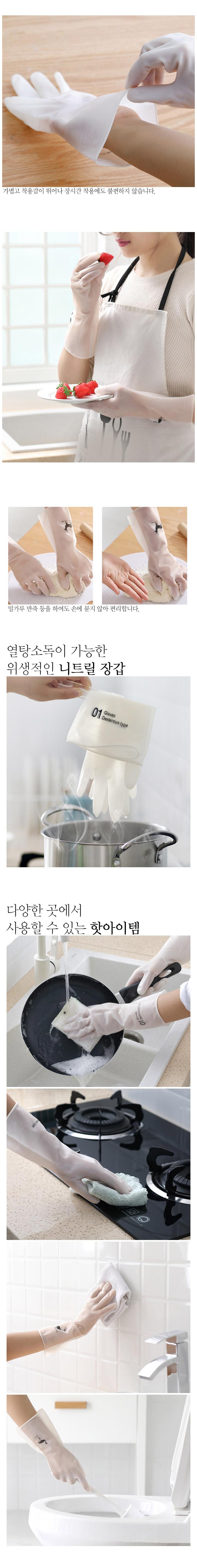 사용이 편리한 실리콘 니트릴 PVC 고무 장갑 - 네코리빙, 1,800원, 설거지 용품, 고무장갑